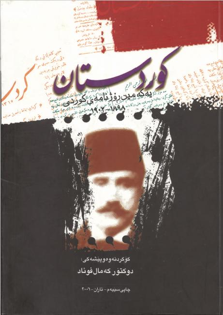 Arşîva 119 sal berê li ser Rojnameya Kurdistanê